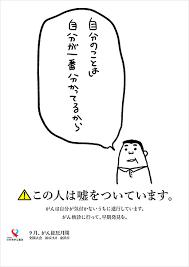 結果発表 第5回 がん征圧ポスターデザインコンテスト学生限定