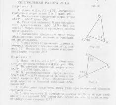 Рабочая программа по геометрии для классов математика  8 класс