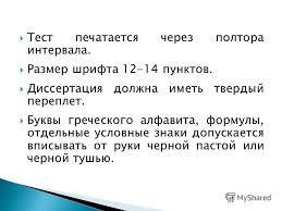 Презентация на тему Диссертация и автореферат диссертации  8 Тест печатается