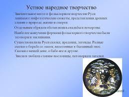 Презентация на тему Культура и Быт Древней Руси Реферат по  5 Устное народное творчество