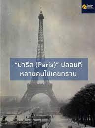"Timeless History (ประวัติศาสตร์ไร้กาลเวลา)] ""ปารีส (Paris)""  ปลอมที่หลายคนไม่เคยทราบ"