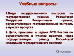 Презентация на тему Лекция Организация государственного  10 1 Виды государственного контроля на государственной границе Российской Федерации Контрольные органы