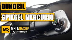 <b>Dunobil Spiegel</b> Mercurio обзор видеорегистратора - YouTube