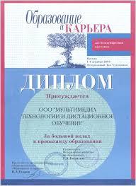 Онлайн интерактивные видео курсы 22 международная выставка Образование и карьера 1 4 декабря 2005 г