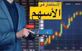 الاستثمار في الاسهم (للمبتدئين) 2021 - أسرار المال