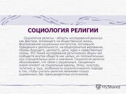 Презентация на тему СОЦИОЛОГИЯ РЕЛИГИИ Социология религии  1 СОЦИОЛОГИЯ