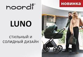 Коляски <b>Bumbleride</b> купить в интернет-магазин Lapsi.ru