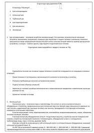 Отчет по практике на Ново Иркутской ТЭЦ doc Все для студента Отчет по практике на Ново Иркутской ТЭЦ