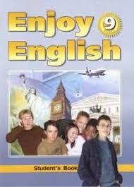 Онлайн Решебник ГДЗ enjoy english Биболетова класс Решебник enjoy english Биболетова 9 класс