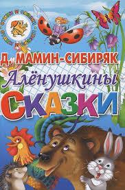 """Книга """"Аленушкины сказки"""" — купить в интернет-магазине OZON ..."""
