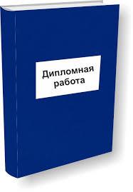 Переплёт документов в Кемерово полиграфия Яркий Мир Твердый переплет книжный дипломов диссертаций