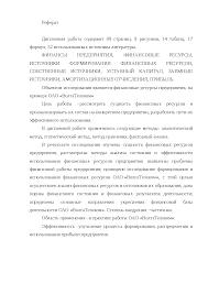 Анализ использования финансовых ресурсов на ОАО Волгателеком  Это только предварительный просмотр