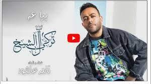 كلمات اغنيه بياعه تامر عاشور - الموقع المثالي