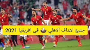 جميع اهداف الاهلي 🦅 في دوري ابطال افريقيا 2021 حتي لحظه التتويج بالعاشره -  YouTube