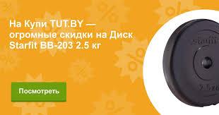 Купить <b>Диск</b> Starfit BB-203 2.5 кг в Минске с доставкой из ...