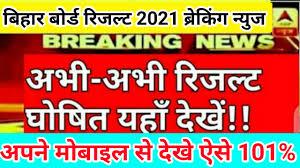 स्टूडेंट्स अपना रिजल्ट ऑफिशियल वेबसाइट biharboard.ac.in पर चेक कर सकते हैं. Bihar Board Matric Result 2021 Date इस त र ख क ब ह र ब र ड म ट र क क नत ज ह सकत ह ज र Math And Magic Tips