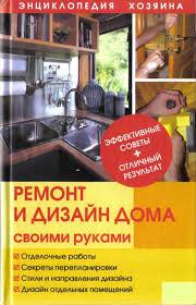 Ремонт и дизайн дома своими руками by postroy dom - issuu