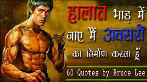 बरस ल क 60 पररणदयक अनमल वचर Bruce Lee Quotes In Hindi