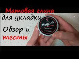 <b>Матовая глина</b> для укладки волос Morgans - YouTube
