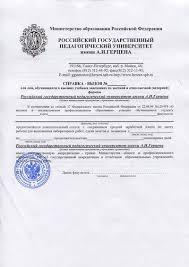 Купить справку вызов на сессию в Санкт Петербурге с доставкой  Справка вызов на сессию