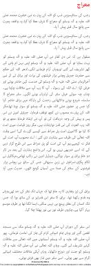 shab e meraj essay in urdu shab e miraj urdu essay mazmoon urdu shab e meraj essay in urdu shab e miraj