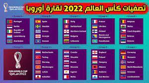 تصفيات كأس العالم 2022 لقارة أوروبا - YouTube