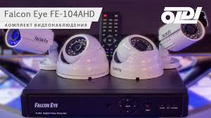 <b>Комплект видеонаблюдения Falcon</b> Eye FE-104AHD ОФИС ...