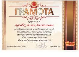 Дипломы сертификаты благодарности 1 5 6