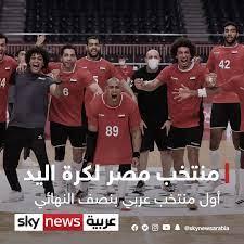 """سكاي نيوز عربية on Twitter: """"منتخب #مصر أول منتخب عربي يبلغ نصف نهائي كرة  اليد في الألعاب الأولمبية، بعد فوزه على #ألمانيا 31-26 في  #أولمبياد_طوكيو_2020 التفاصيل:https://t.co/sNInlhMGSr…  https://t.co/Y8PCjbEOTD"""""""