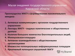 Презентация на тему Отчет по практике в отделе информации и  10 Преимущества