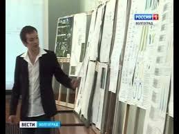 Волгоградский государственный архитектурно строительный  В Волгограде будущие архитекторы защитили дипломные проекты