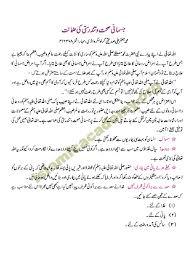 urdu essay on sehat o tandrusti
