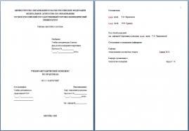 РГТЭУ отчет по учебной и преддипломной практике за рублей  Учебная ознакомительная и производственная преддипломная практики в РГТЭУ