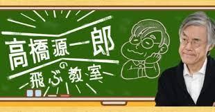 高橋 源一郎 の 飛ぶ 教室