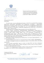 Киржачская типография Заказать продукцию Письмо Минобрнауки Росии от 28 10 2016 г № 08 2328