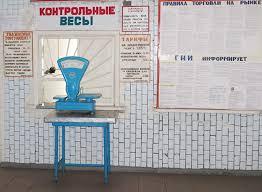 Взвешенный эксперимент на всех ли рынках Бердянска можно найти  Сверхточные весы