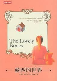 best the lovely bones images the lovely bones the lovely bones