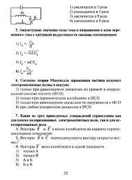 Контрольная работа в классе по теме Электромагнитные колебания  Контрольная работа в 11 классе по теме Электромагнитные колебания и волны