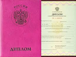 Диплом о профессиональной переподготовке купить в Новосибирске с  Диплом о профессиональной переподготовке 2004 н в