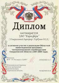 Информация о фирме ЕВРОСФЕРА  Диплом За активное участие в реализации Областной инвестиционной программы