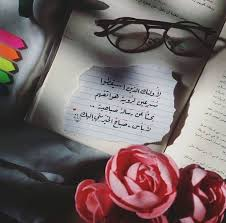 Good Morning Love Quotes In Arabic Best Of Good Morning Arabic Quotes QUOTES HOPE