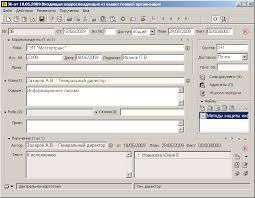 Система ДЕЛО Функцональные возможности При регистрации формируется регистрационно контрольная карточка РК в которую заносятся сведения о документе и система автоматически присваивает номер в
