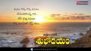 Good Morning Quotes Inspirational In Telugu Best Of Happy Friday Quotes Images Best Telugu Good Morning Quotes And