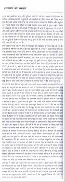 essay on the problem of corruption in in hindi