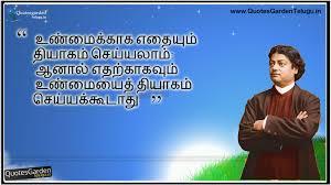 Swami Vivekananda Quotes In Tamil Language Quotes Garden Telugu