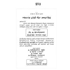 baby birthday invitation wording in tamil marvelous 1st birthday invitation wording tamil age 4 amazing invitation 6