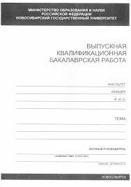 Философский Факультет НГУ Образец обложки выпускной квалификационной бакалаврской работы
