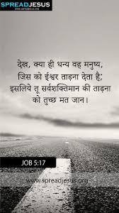 Portuguese Bible Quotes Job 517 Whatsapp Mobile Wallpaper
