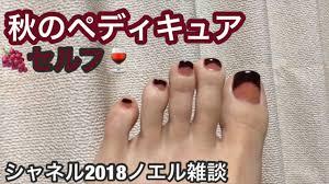 シャネル2018ノエル大人の秋 セルフペディキュア 簡単コフレ紹介
