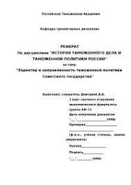 ИСТОРИЯ ТАМОЖЕННОГО ДЕЛА И ТАМОЖЕННОЙ ПОЛИТИКИ РОССИИ реферат по  ИСТОРИЯ ТАМОЖЕННОГО ДЕЛА И ТАМОЖЕННОЙ ПОЛИТИКИ РОССИИ реферат по теории государства и права скачать бесплатно таможенно